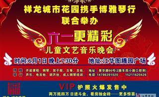 """""""祥龙城市花园携手博雅琴行"""",""""6.1更精彩""""文艺音乐晚会"""