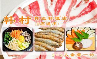 韩村韩式料理店