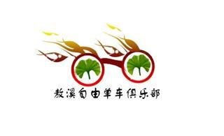 关于制作敖溪自由单车运动俱乐部队服