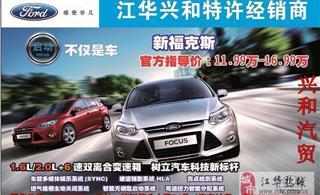 热烈庆祝长安福特-中国首款SUV型皮卡-在江华兴和汽贸隆重上市