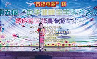 中华健康宝宝表演大赛名仕亚洲娱乐赛区拉开帷幕