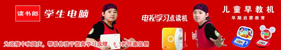 为迎接中秋国庆,帮助你孩子提高学习成绩,9.5折优惠促销
