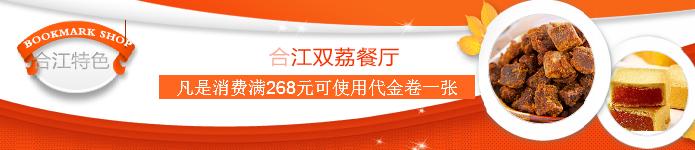 合江双荔餐厅凡是消费满268元可使用代金卷一张