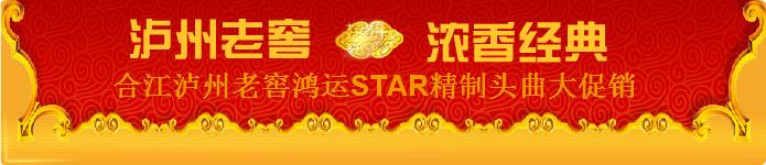 合江泸州老窖鸿运STAR精制头曲大促销