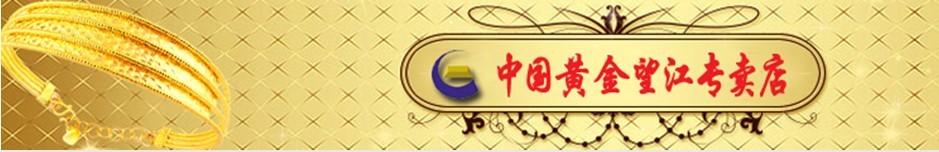 望江中国黄金专卖店