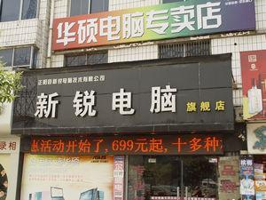 正阳县新锐电脑有限公司