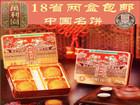 2012中秋月饼