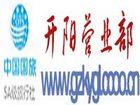 开阳国旅(中国国旅贵州国际旅行社开阳营业部)
