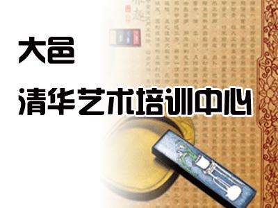 大邑清华艺术培训中心