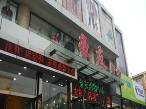 大港豪友购物中心