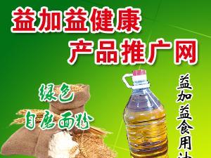 天津益加益健康绿色产品养生坊