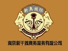 南京新干线商务服务有限公司
