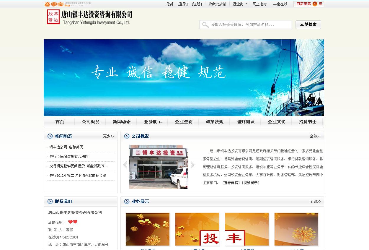唐山银丰达投资咨询有限公司