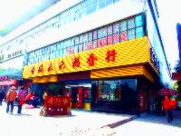 汾西六六福金店