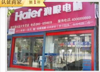 富平海尔润眼电脑专卖店