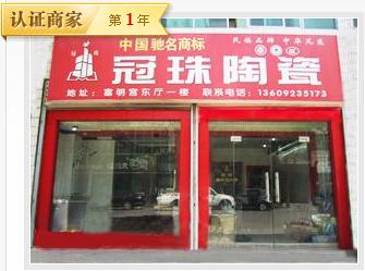 富平冠珠陶瓷专卖