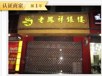 富平老凤祥金店