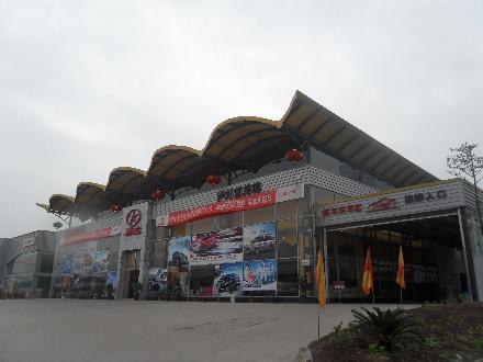 泸州蓝茂汽车服务有限公司