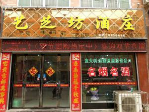 富平县艺芝坊酒庄