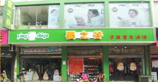 金乡婴之谷金乡店