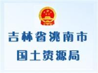 洮南市国土资源局