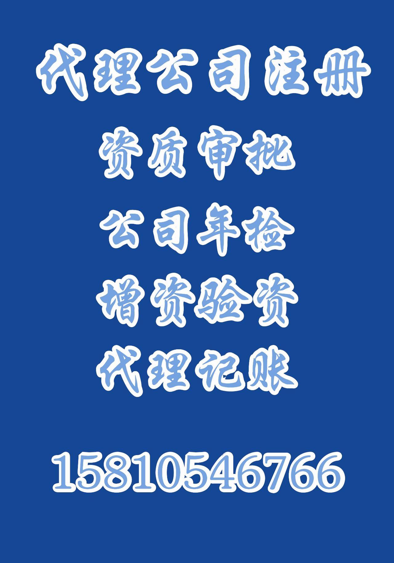 北京求购100万公司 100万公司求购