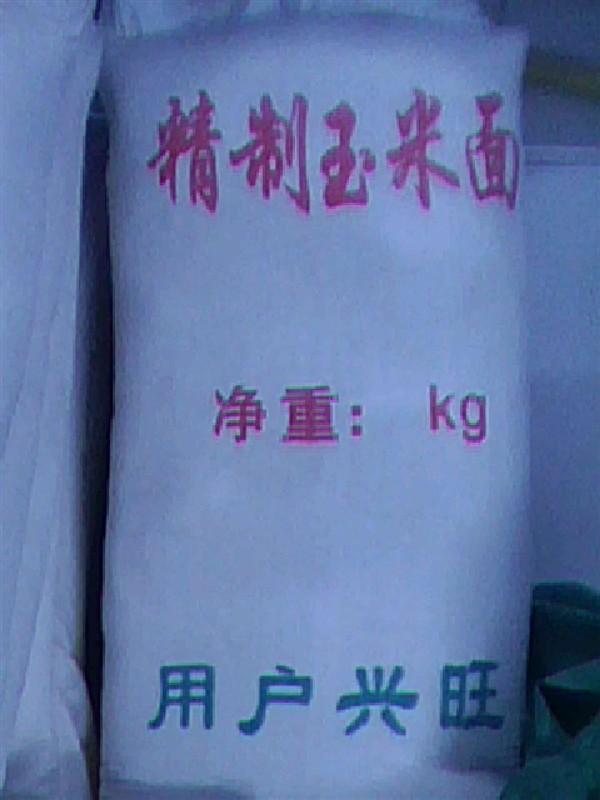 玉米面加工厂