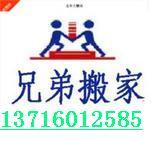 北京到新县货运新县到北京货运13716012585