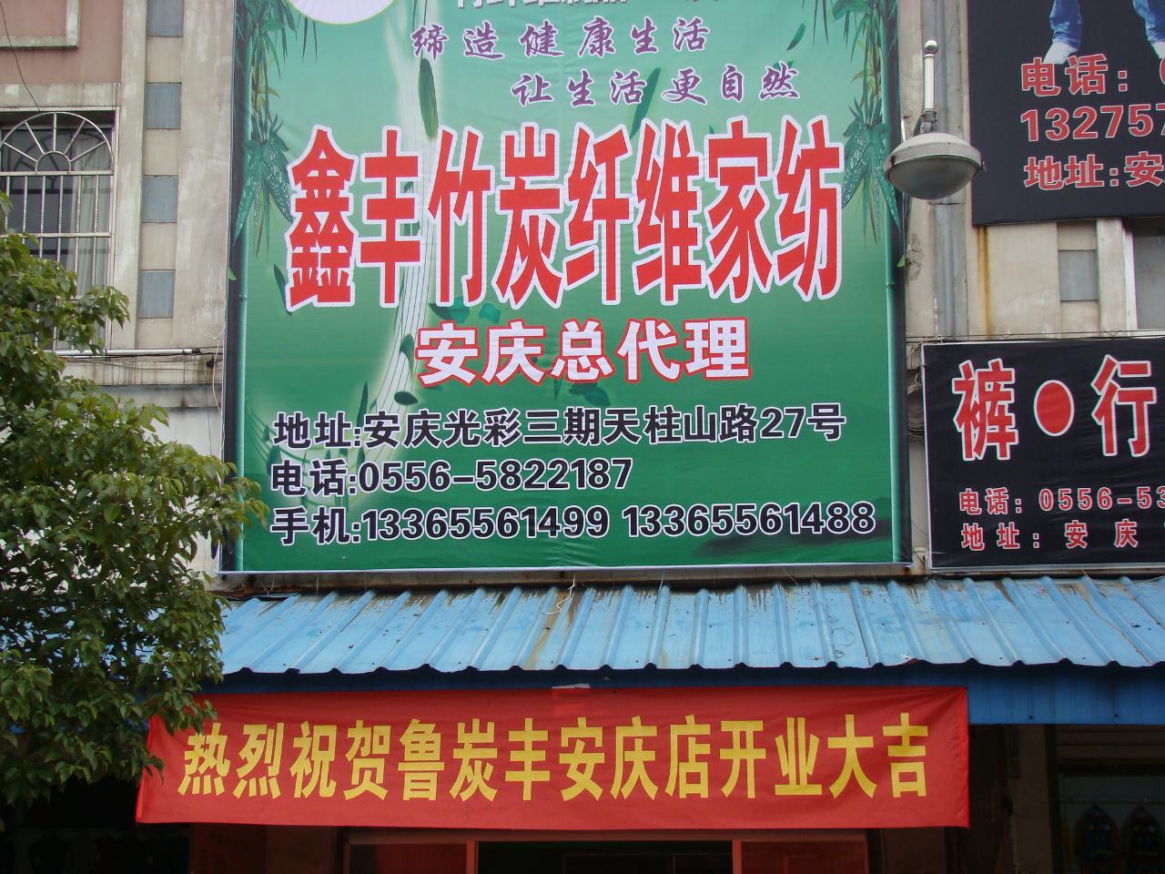 安庆鲁炭丰竹纤维日用品经销部诚招八县代理