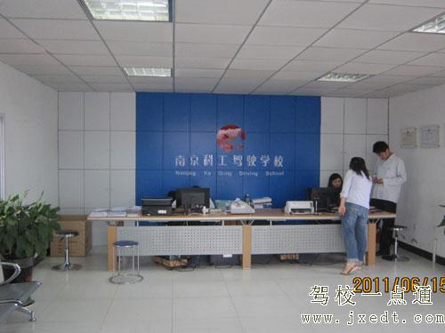 最新消息 南京科工驾校 电话 地址 报名 强烈推荐