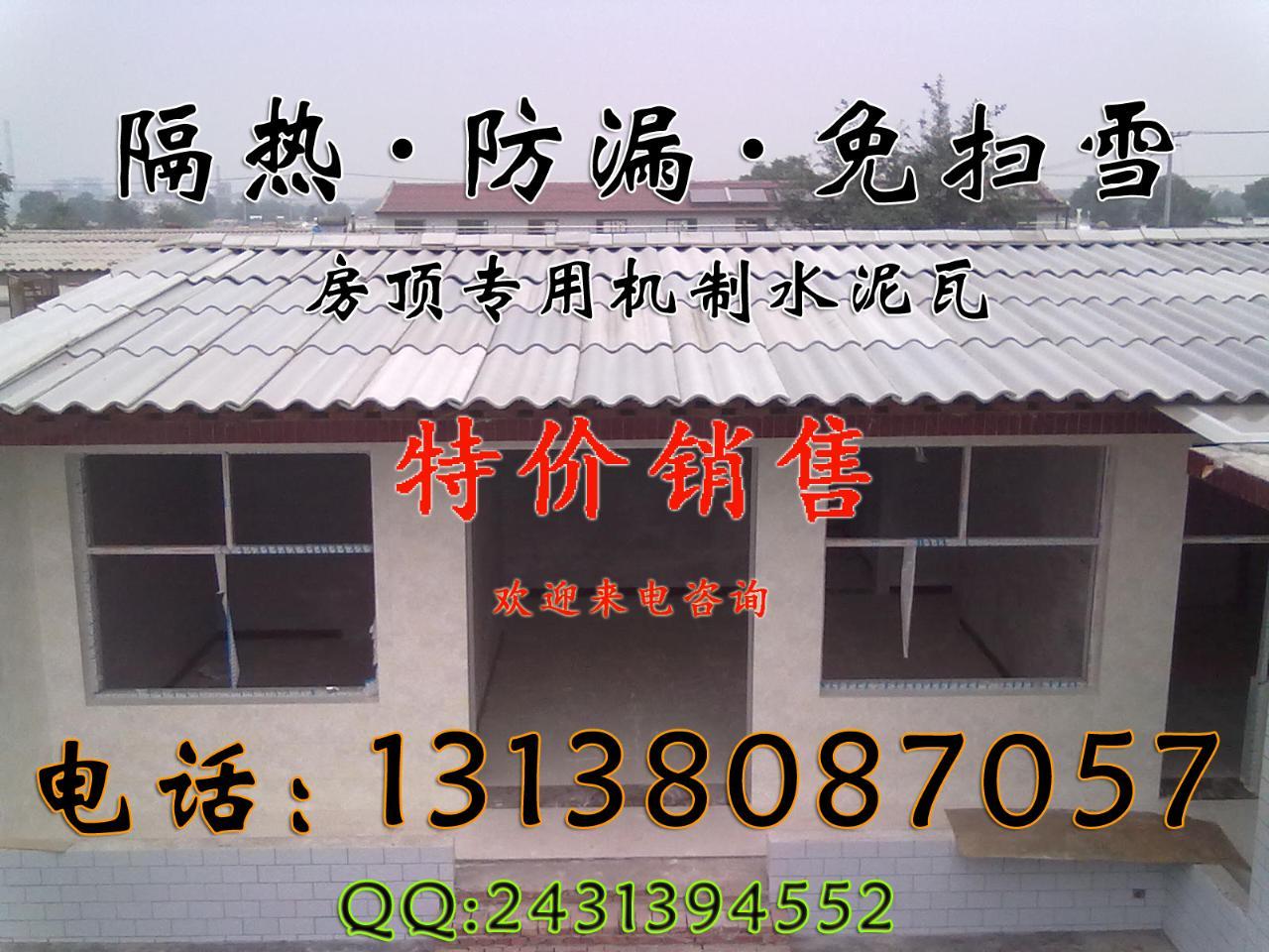 房頂專用水泥瓦、防漏、隔熱、冬天不用掃雪(圖)
