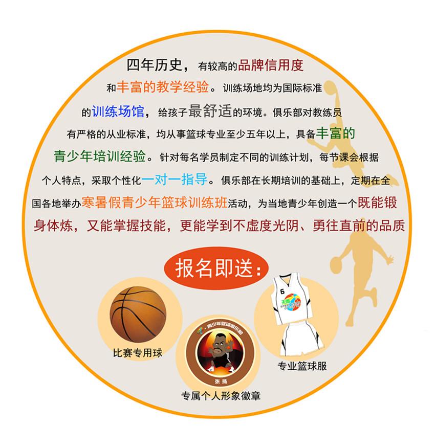 天唯青少年篮球俱乐部欢迎你的加入
