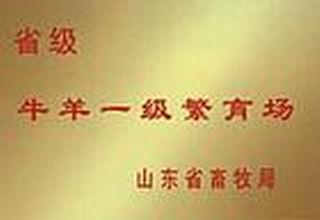 推薦——孔子故里養殖調撥基地