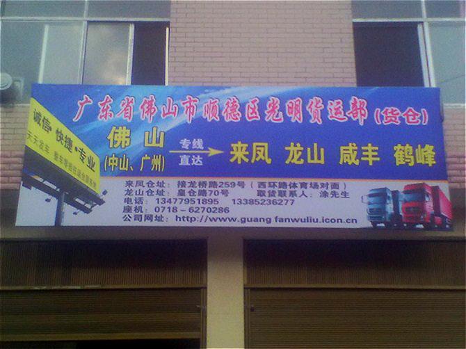 经营从广东佛山发往来凤,龙山及周边县城的货物运输