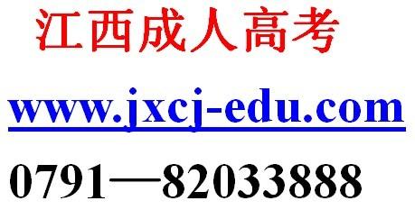 江西成人高考教育招生—江西成人高考报名教育时间—江