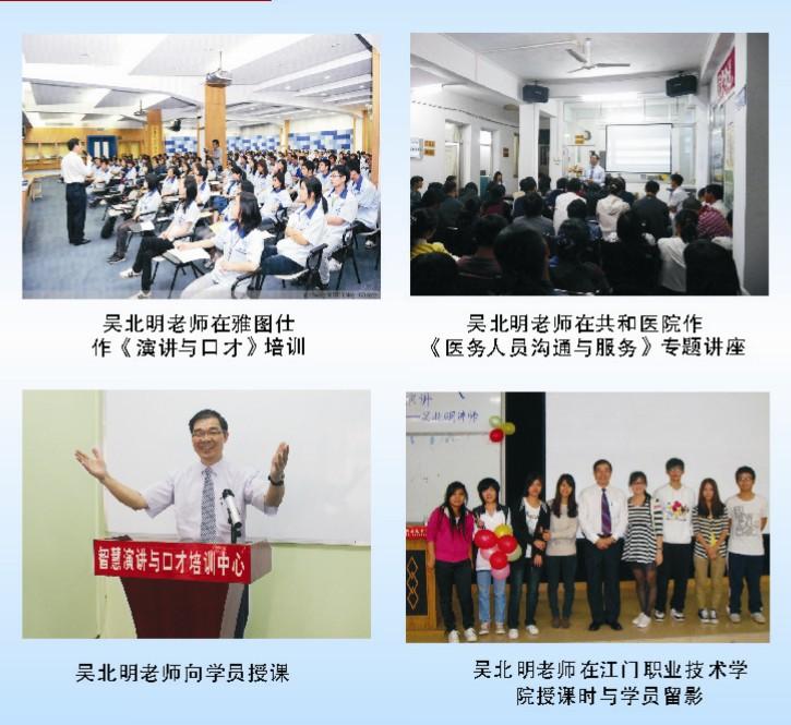 江門、鶴山首家由工商部門注冊的演講與口才培訓機構