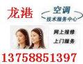 龙港空调维修13758851397