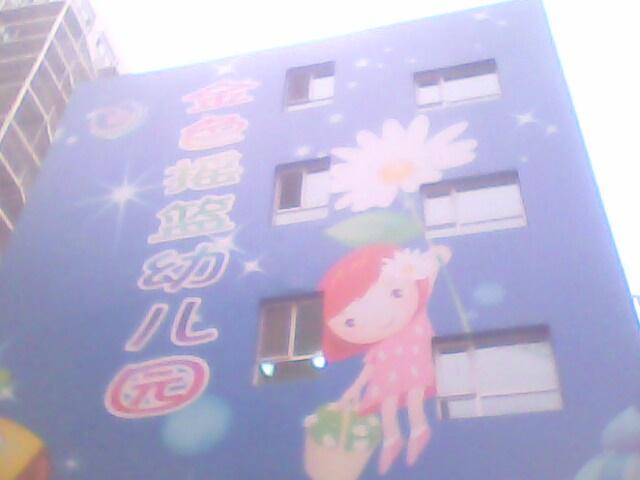 魔尊墙体彩绘中心 太原幼儿园 案例