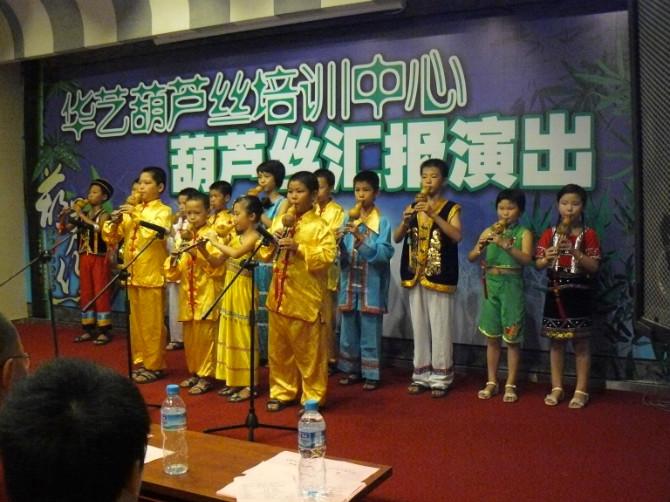華藝葫蘆絲培訓中心暑期招生報名中