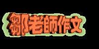 鄒老師作文2012年夏季班招生通知