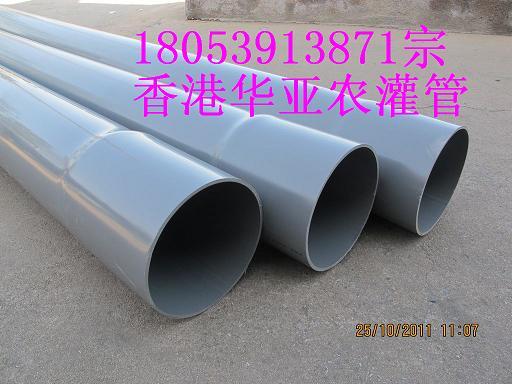 銷售UPVC給水管材管件