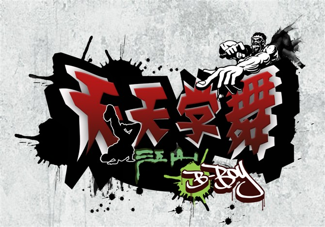 江山 天天學舞 街舞 跆拳道 培訓中心 暑假班報名