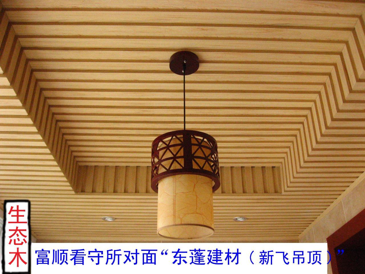 新飞吊顶装修期间吊顶大酬宾