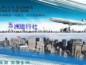 内蒙古五洲旅行社