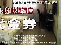 [�S南如意快捷酒店]抵�督痤~50元��惠券