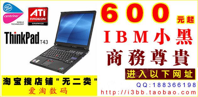二手笔记本电脑购买注意事项与推荐机型,299元可以