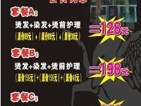 [小刘专业染烫造型]128元烫+染+烫前优惠券