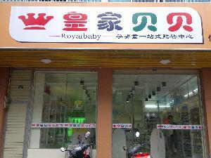 皇家���Yu店