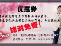 [浪漫经典]免费化妆拍照送照片优惠券