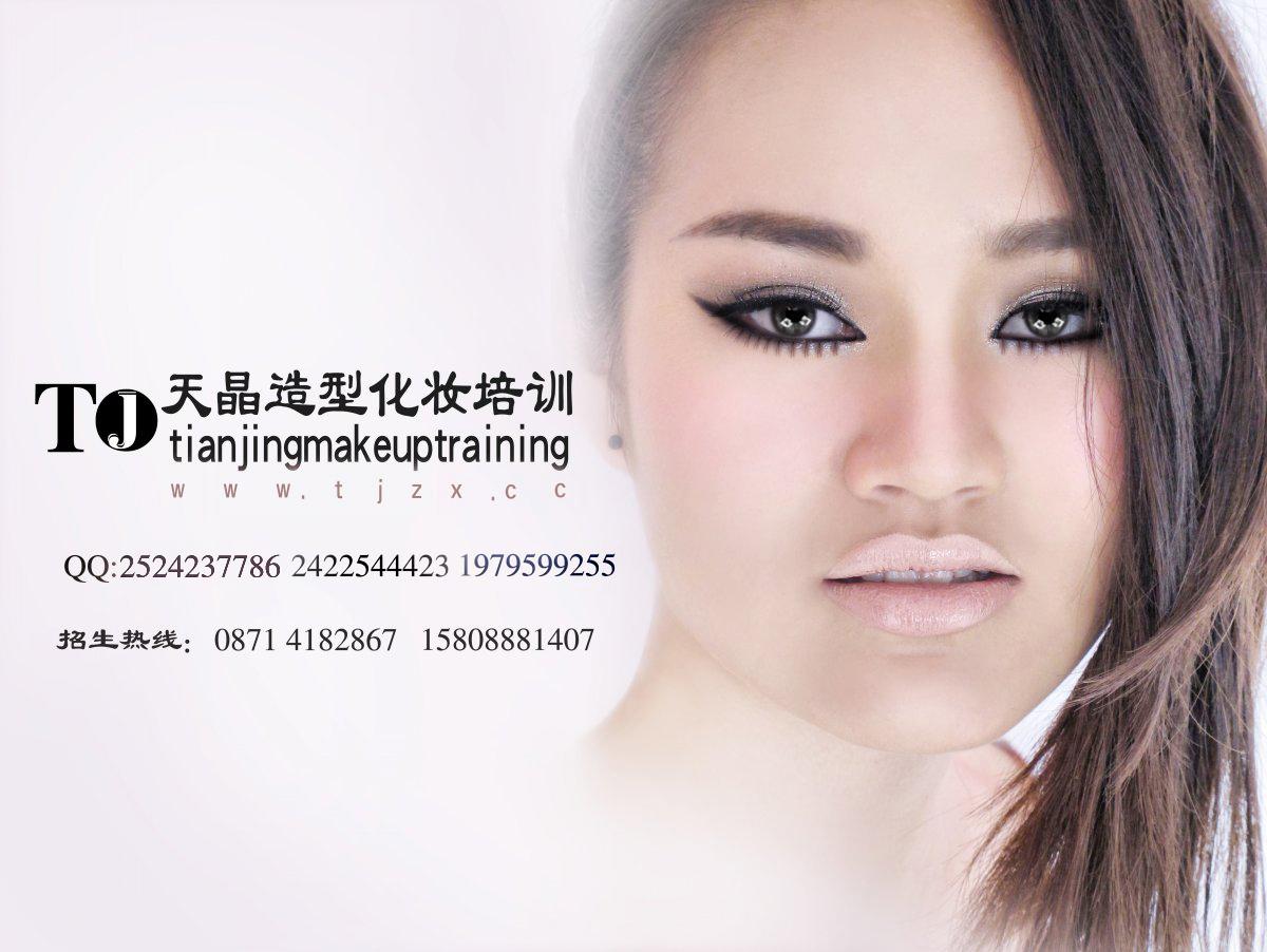 昆明最用心最人性化的化妆培训中心.天晶造型化妆培训
